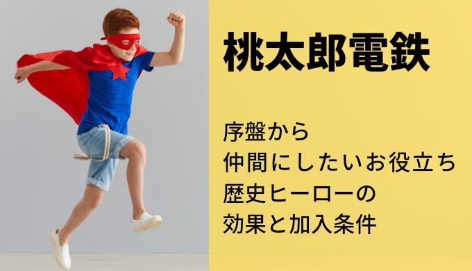 《桃太郎電鉄》序盤から仲間にしたいお役立ちヒーローの効果と加入条件