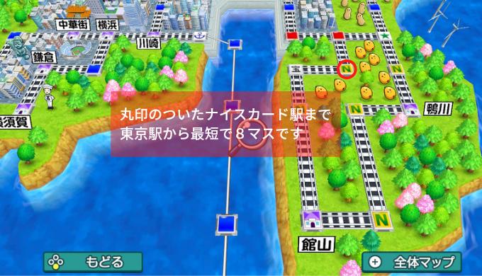 東京駅から最も近いナイスカード駅まで最短8マス