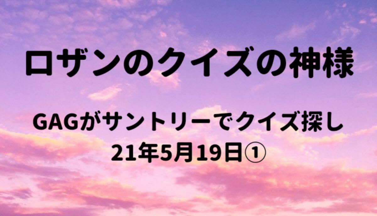 ロザンのクイズの神様5月19日①