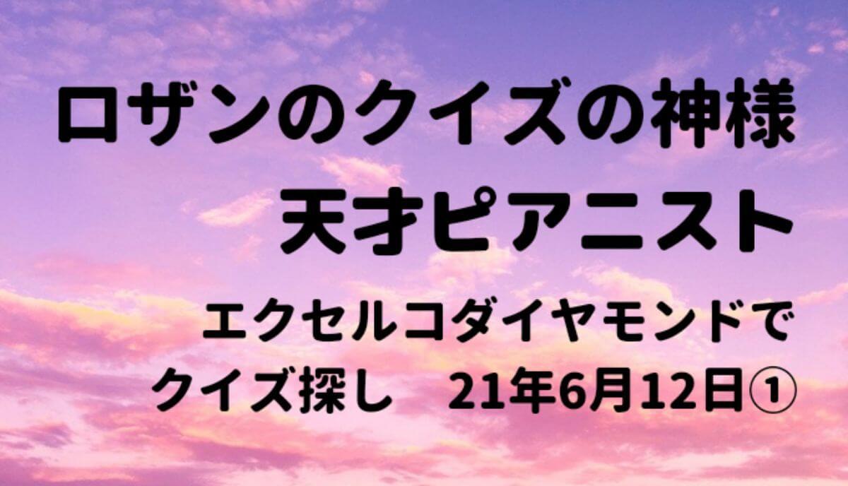 ロザンのクイズの神様6月12日①