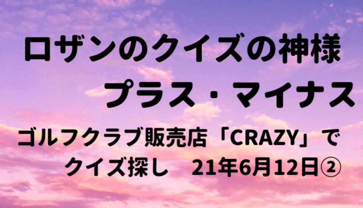 ロザンのクイズの神様6月12日②