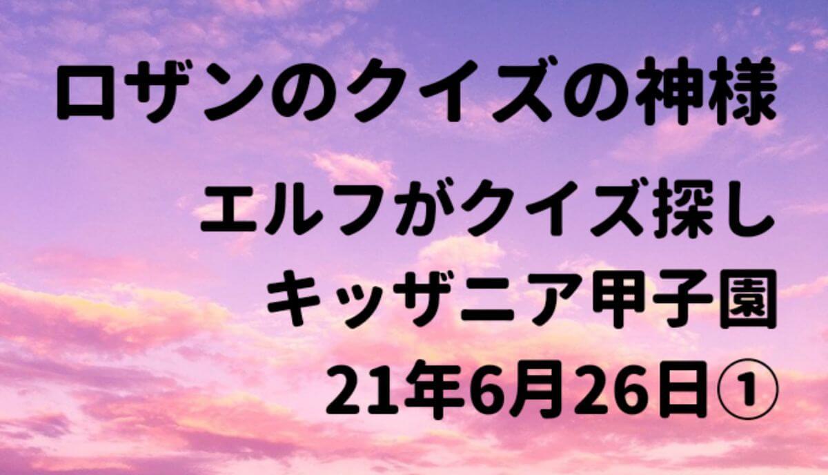 ロザンのクイズの神様6月26日①