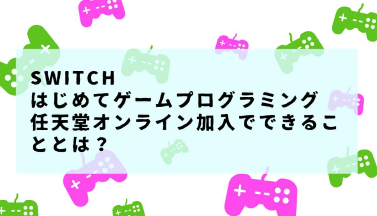 はじめてゲームプログラミング任天堂オンライン加入でできること。