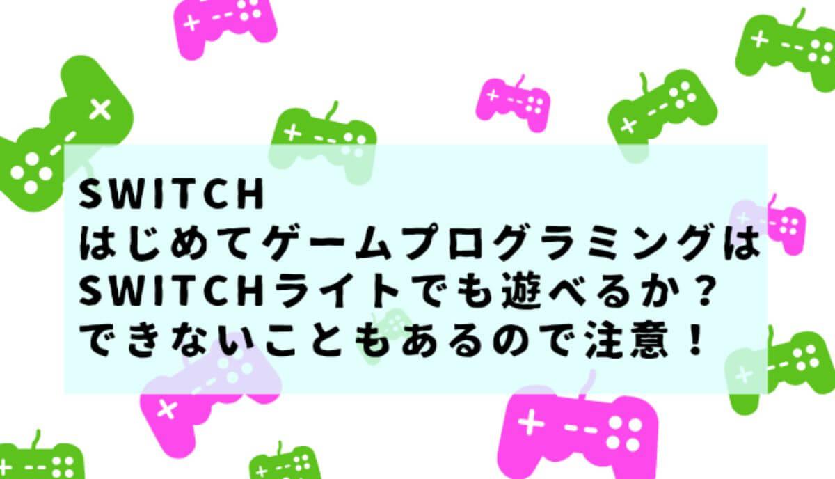 はじめてゲームプログラミングはswitchライトでも遊べるか?できないこともあるので注意!